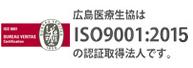 広島医療生協はISO9001:2008の認証取得法人です。