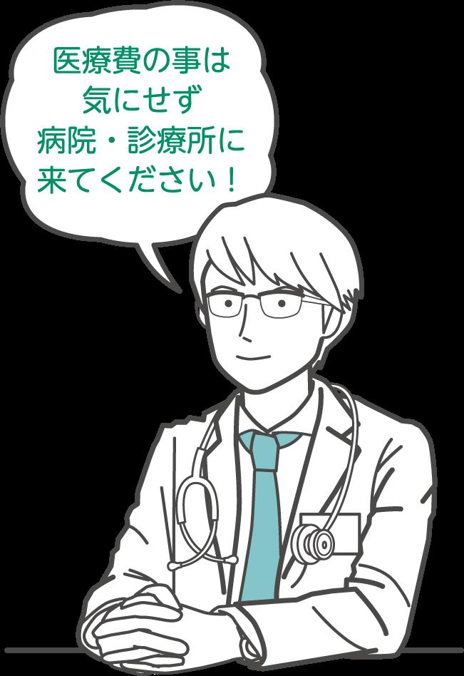 医療費の事は気にせず病院・診療所に来てください!