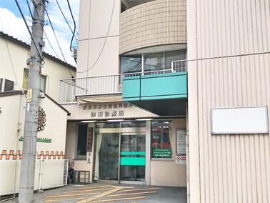 津田診療所